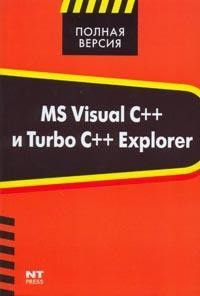 MS Visual C++ и Turbo C++ Explorer