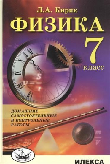 кирик 8 класс старое издание