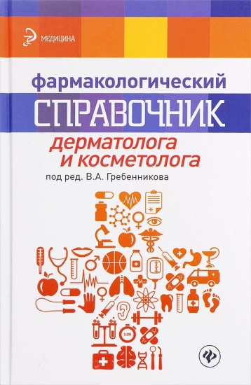Справочник спортивная фармакология стероиды при синдроме жильбера