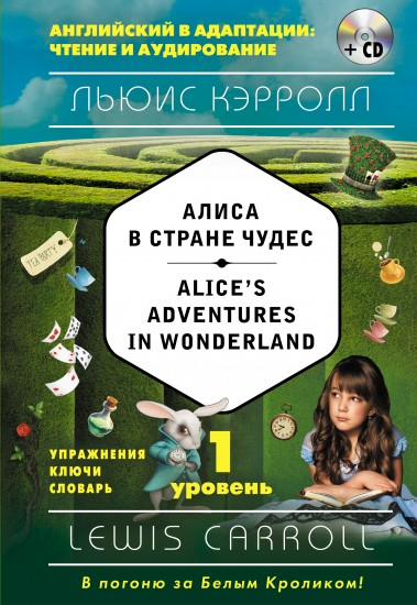 Alice's Adventures in Wonderland. Уровень 1 (+CD)