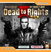 Dead To Rights II: Жестокое правосудие