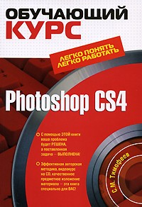 Photoshop CS4 (+ CD-ROM)