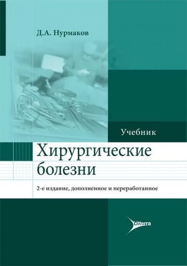 Учебник Хирургия Общая