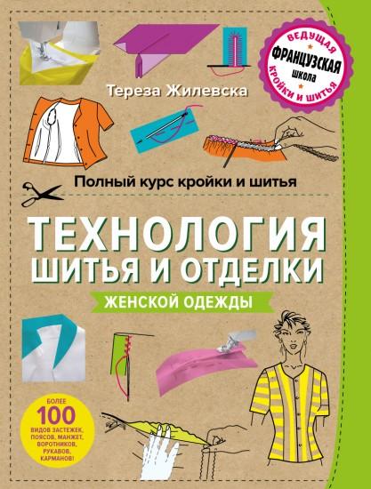 d8e8ec148bb5 Полный курс кройки и шитья. Технология шитья и отделки женской одежды.  Увеличить изображение. Пролистать книгу