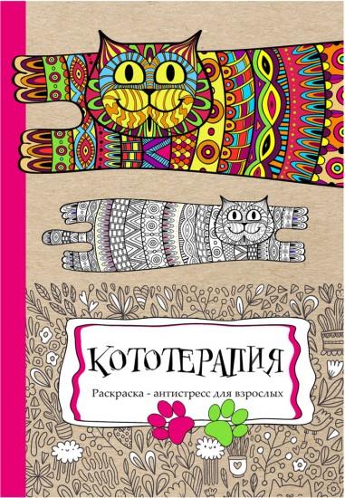 раскраски для взрослых книги страница 2