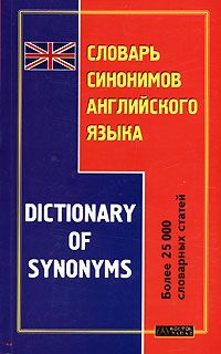 Словарь синонимов английского языка / Dictionary of Synonyms