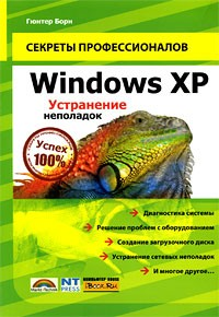 Windows XP. Устранение неполадок