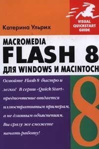 Macromedia Flash 8 для Windows и Macintosh