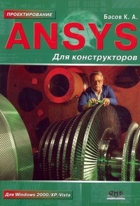 ANSYS для конструкторов: Для Windows 2000/ XP/ Vista