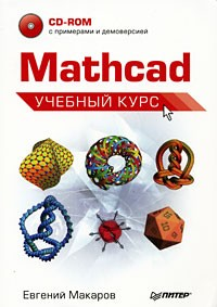 Mathcad (+ CD-ROM)