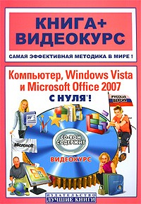 Компьютер, Windows Vista и Microsoft Office 2007 с нуля! (+ CD-ROM)