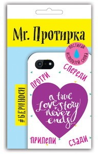Mr. Протирка. True Love Story Never Ends