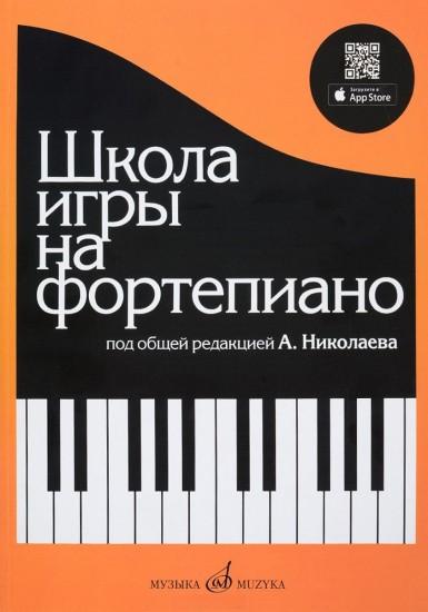 милич фортепиано 5 класс скачать бесплатно