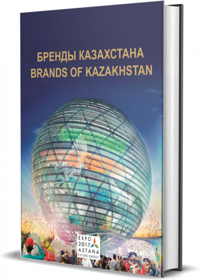 Бренды Казахстана / Brands of Kazakhstan