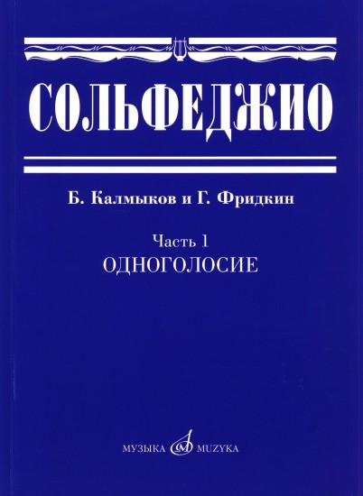 Алексеев б. , блюм д. Систематический курс музыкального диктанта.