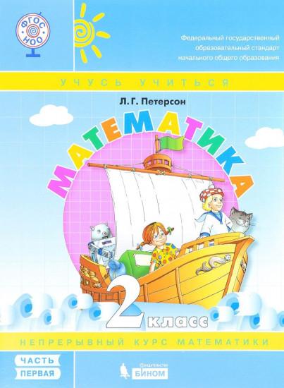 Скачать людмила петерсон математика 2 класс методические рекомендации к учебнику