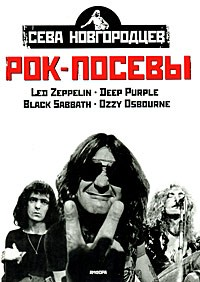 Рок-посевы: Т. 1: Led Zeppelin; Deep Purple; Black Sabbat; Ozzy Osbourne