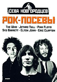 Рок-посевы: Т. 2: The Who; Jethro Tull; Pink Floyd и др.