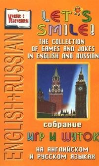 English + Russian: Let`s smile!: The collection of games and jokes in english and russian (Давайте улыбнемся!: Собрание игр и шуток на английском и русском языках)