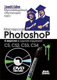 Мастерская Photoshop - CS, CS2, CS3, CS4 (+ DVD-ROM)