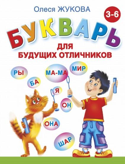 Первый Учебник Малыша Жукова Скачать