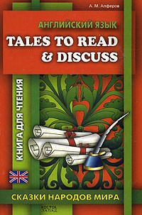 Английский язык. Tales to Read and Discuss. Сказки народов мира