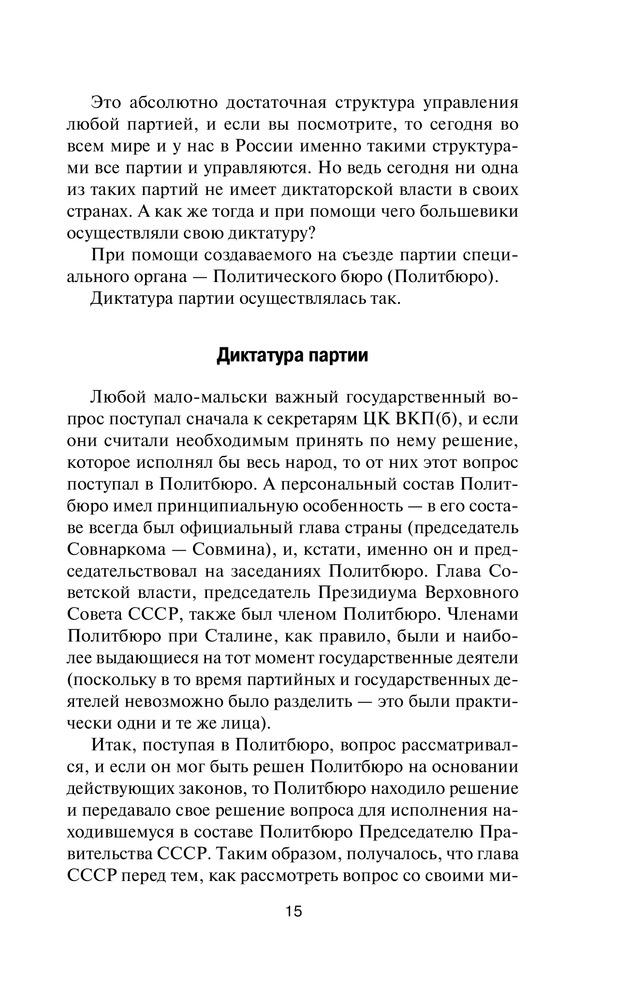 Трагедия Сталина И Его Сыновей Txt