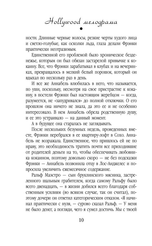 Книгу Джеки Коллинз