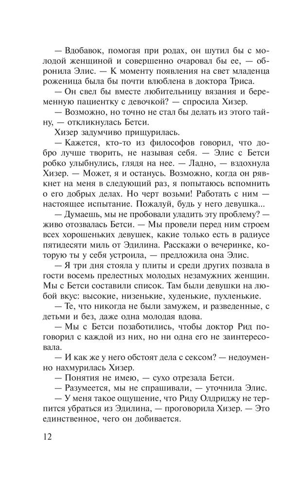 Баллада жуковского читать онлайн