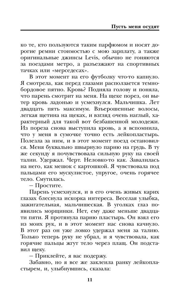 Читать книги крымова