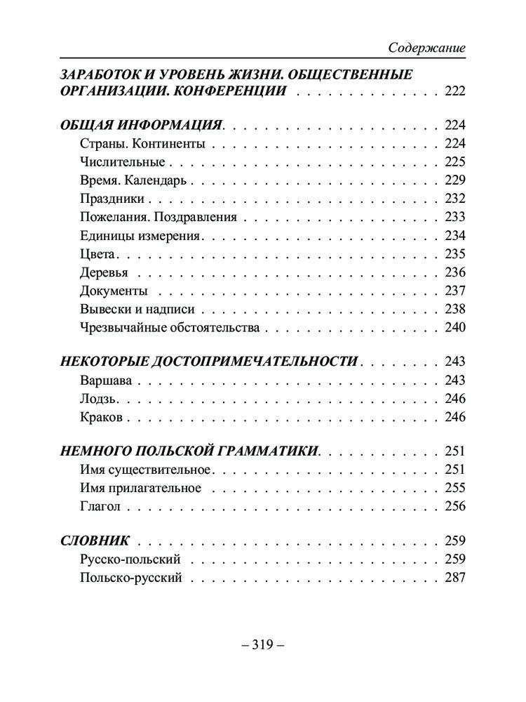 русско-польский разговорник в парикмахерской