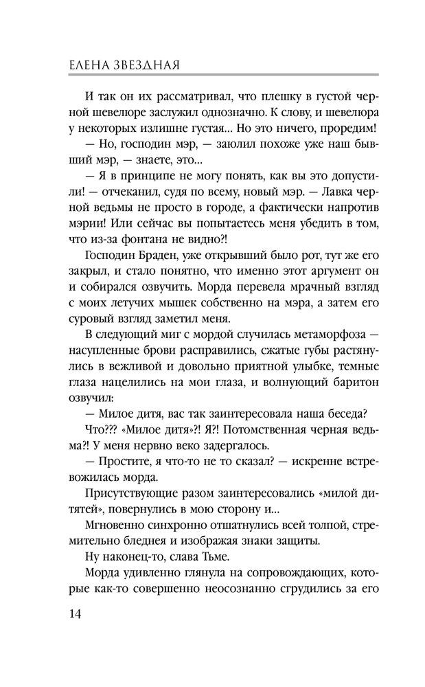 Читать русский язык дома
