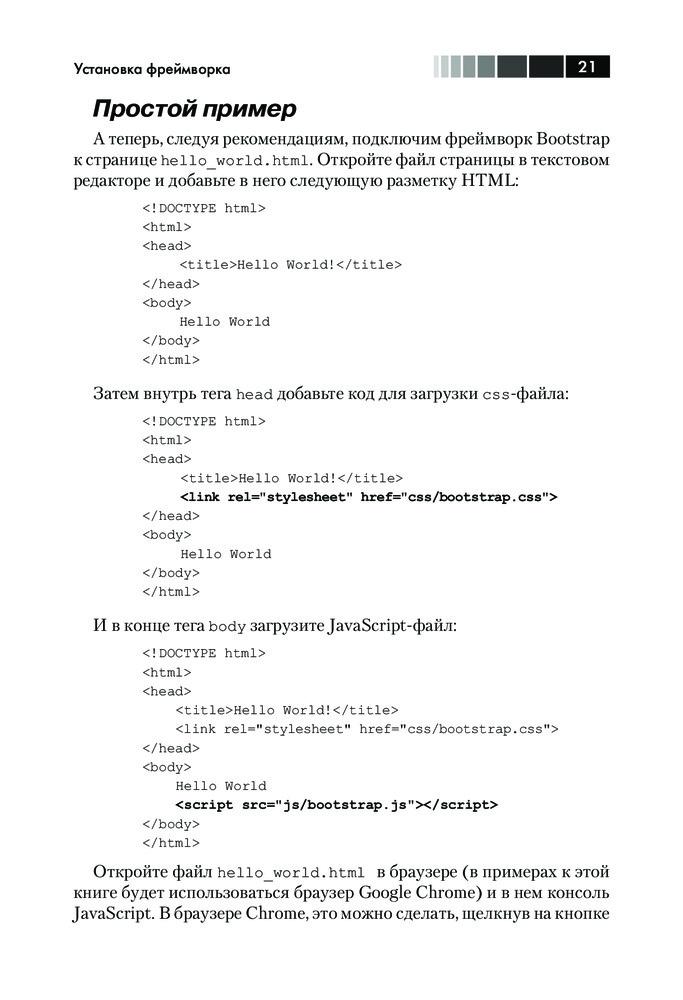 сильвио морето bootstrap в примерах pdf